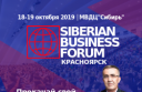 SIBERIAN BUSINESS FORUM 18-19 октября