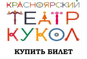 Купить онлайн билет в цирк красноярск кукольный театр афиша в набережных челнах